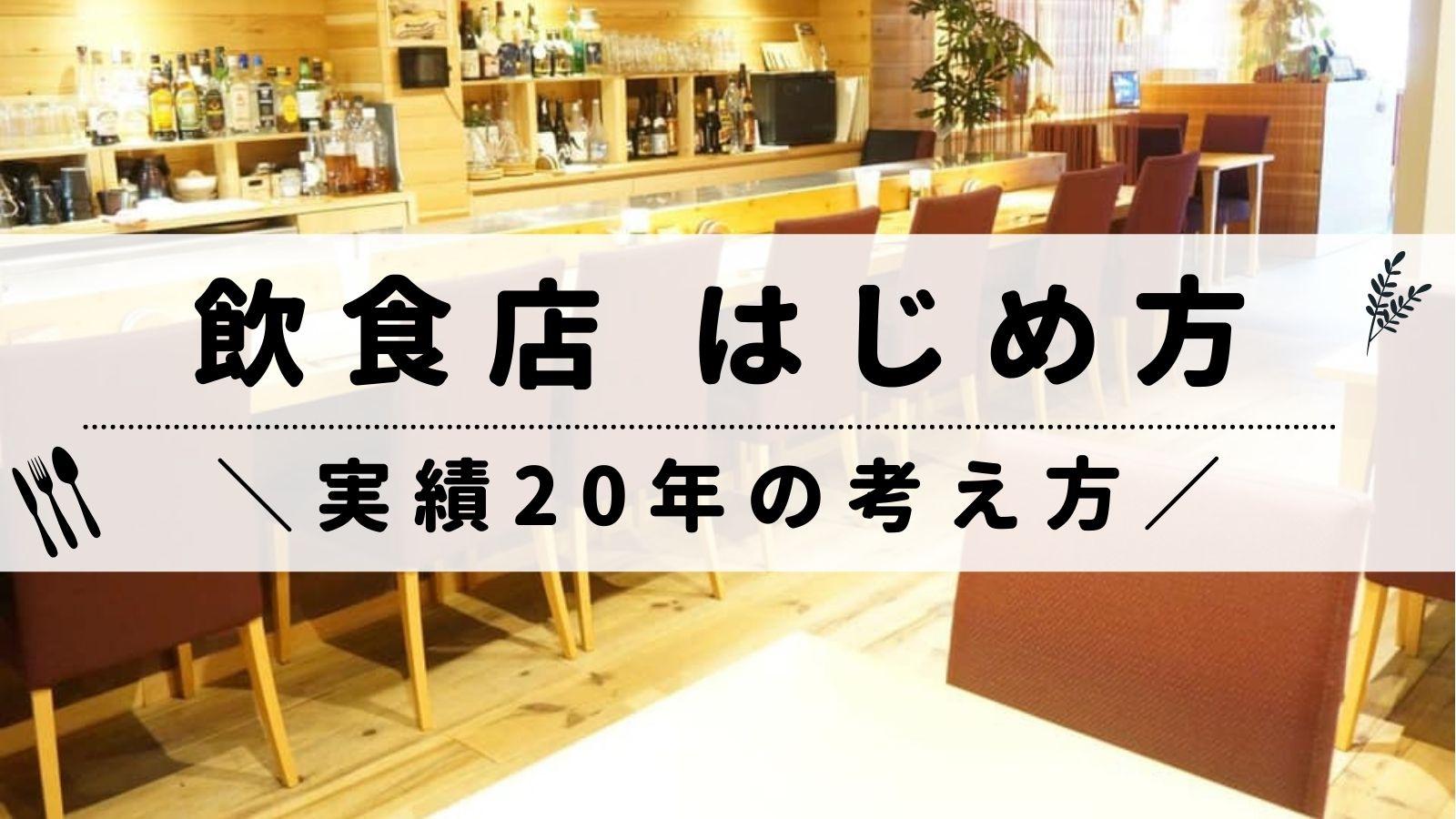 飲食店/はじめ方